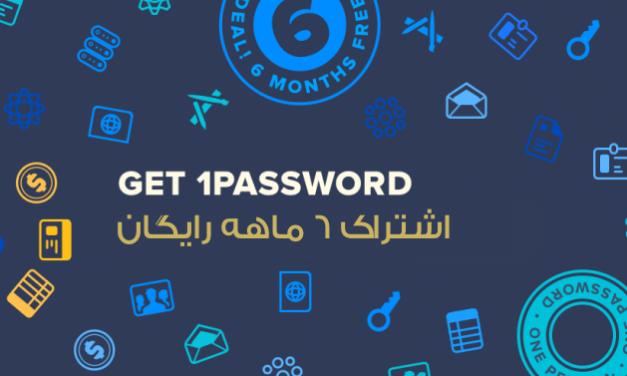 آموزش دریافت اشتراک ۶ ماهه رایگان 1Password