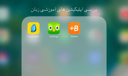 یادگیری زبان در iOS