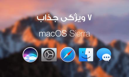 ۷ ویژگی جذاب سیستم عامل Sierra