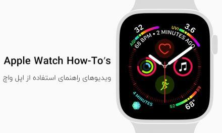 ویدیوهای آموزشی استفاده از اپل واچ 4