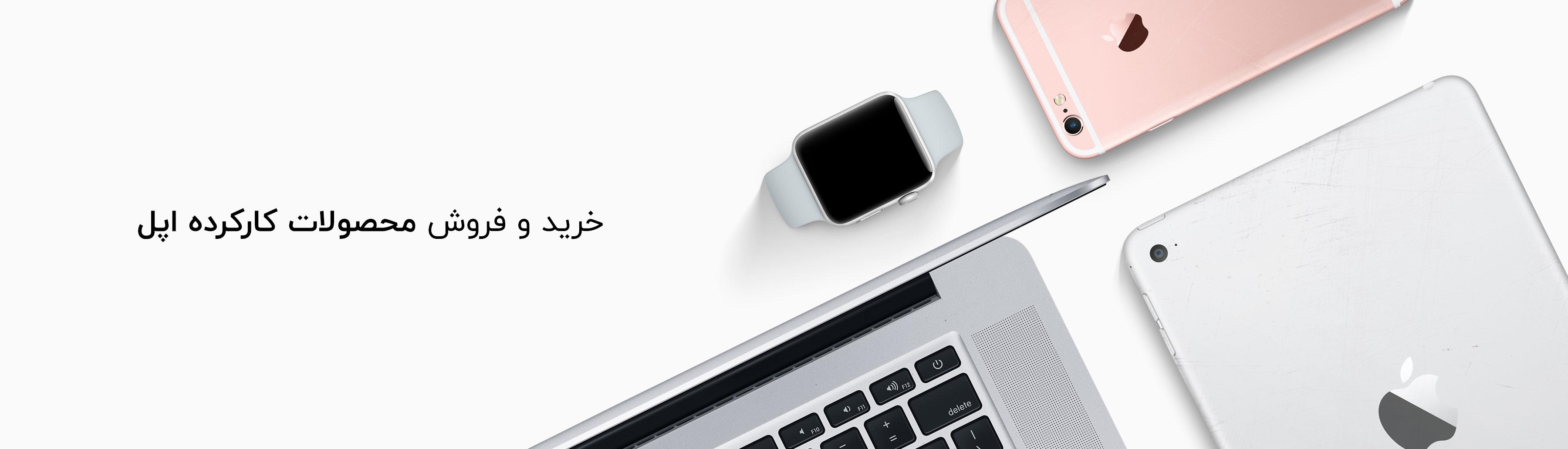 محصولات کارکرده اپل